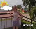 See Katyushka1993's Profile